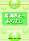 HP zeiseinoaramashi H26