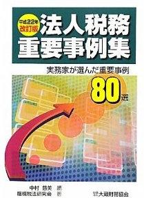 「法人税務重要事例集」80選 財)大蔵財務協会(共著)