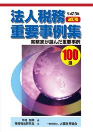 「法人税務重要事例集」100選 財)大蔵財務協会(共著)