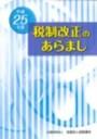 publication_zeisei_kaisei_2013