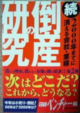 「続・倒産の研究」 日経BP社(共著) 第7部 財務諸表で見破る倒産の危険度